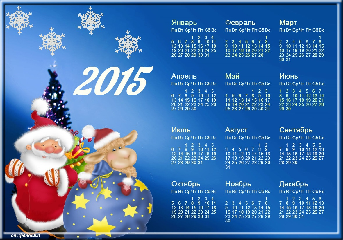 Новогодний календарь на 2015 год Козы / Овцы: скачать бесплатно новогодние календари, картинки, фото с...