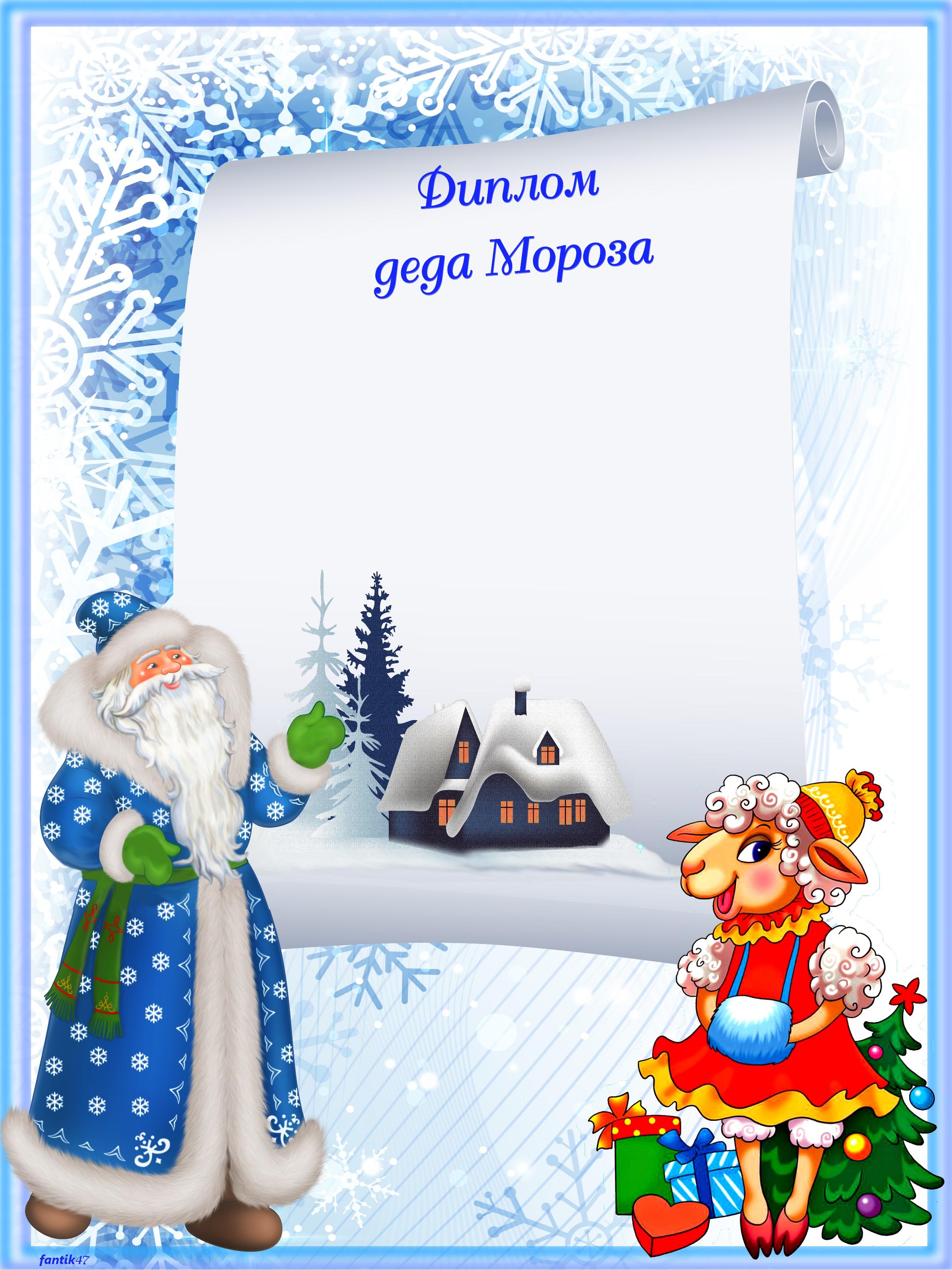 Остров пенсионеров Диплом от Деда Мороза Остров пенсионеров ·