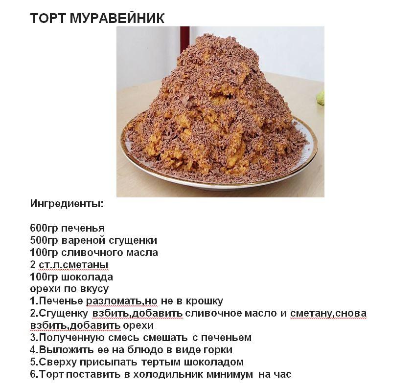 муравейник пирожное рецепт классический с фото пошагово из печенья