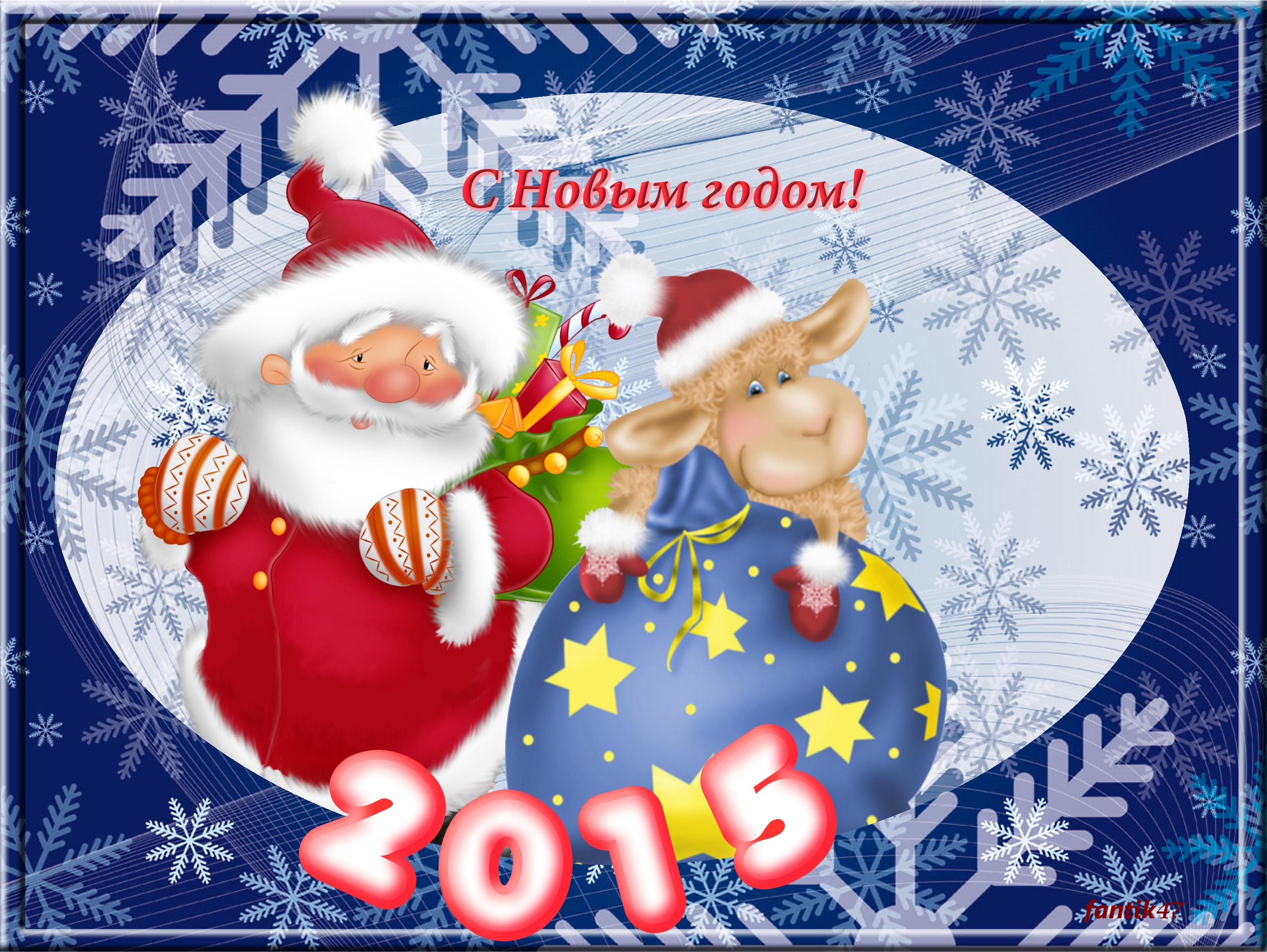 С новым годом открытки флэш