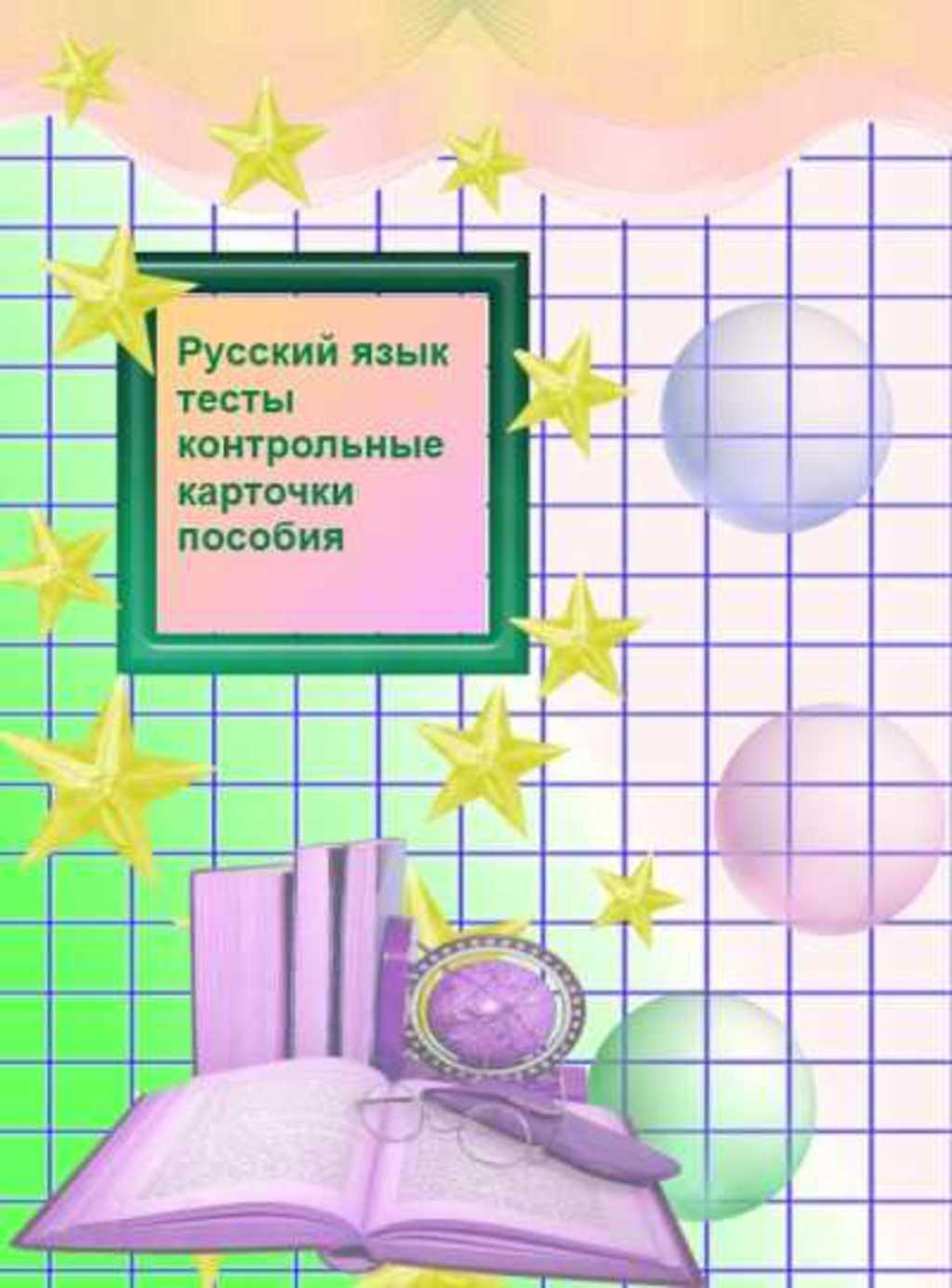 Сексотрах все на русском и языке 22 фотография