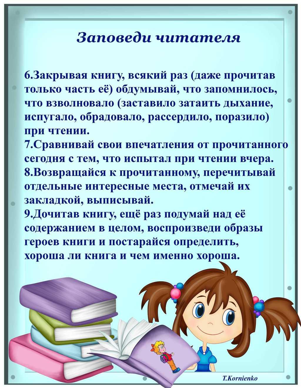 Интересные работы для учащихся начальных классов