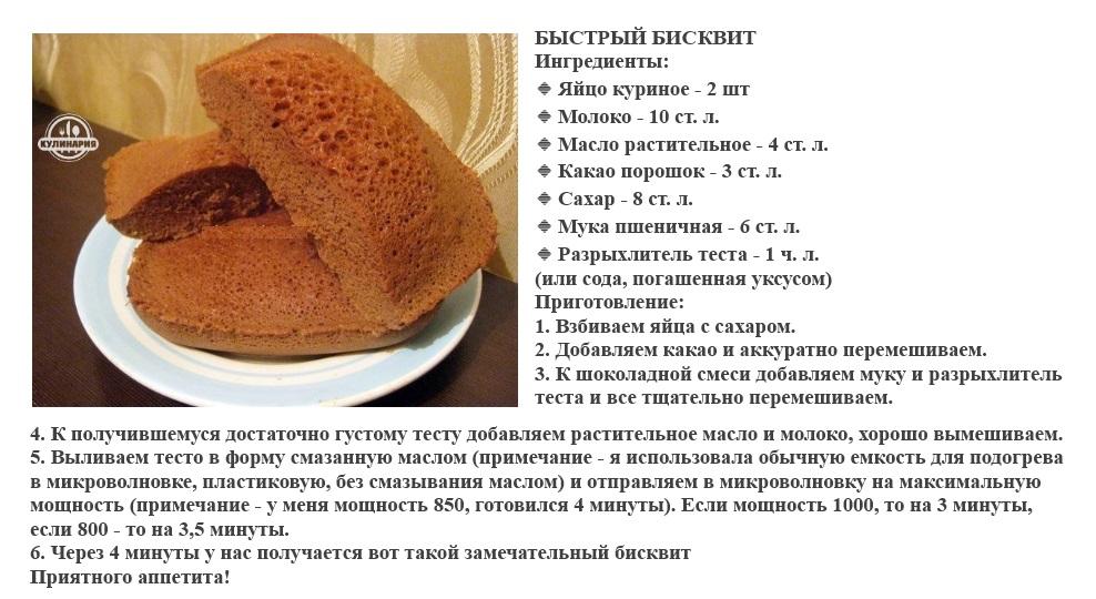 Самый легкий бисквит