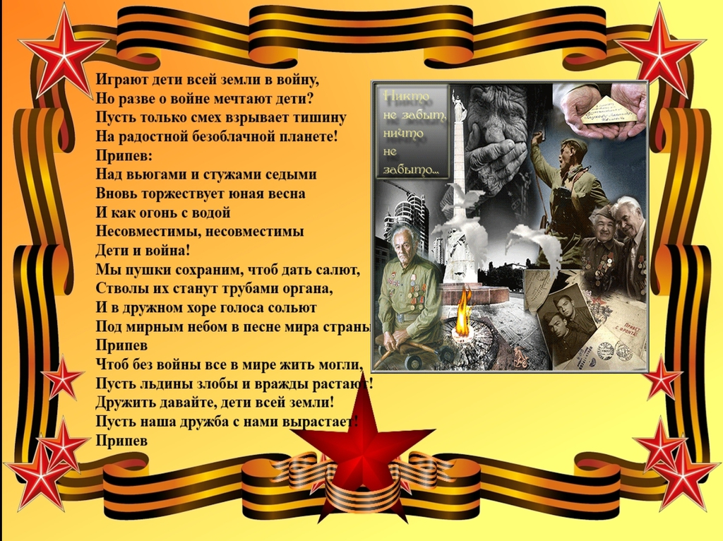 Конкурсы стихов и песен о войне