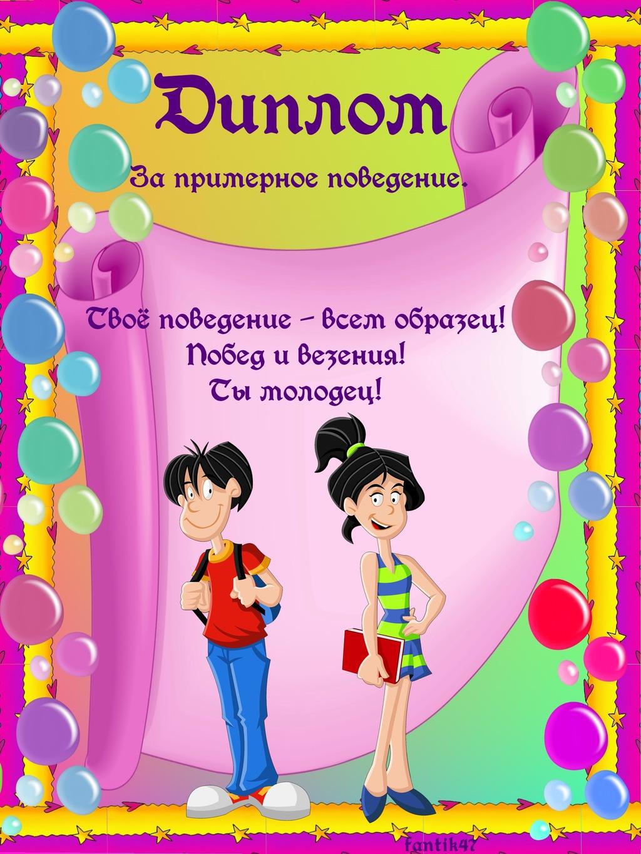 Поздравление детей по номинациям