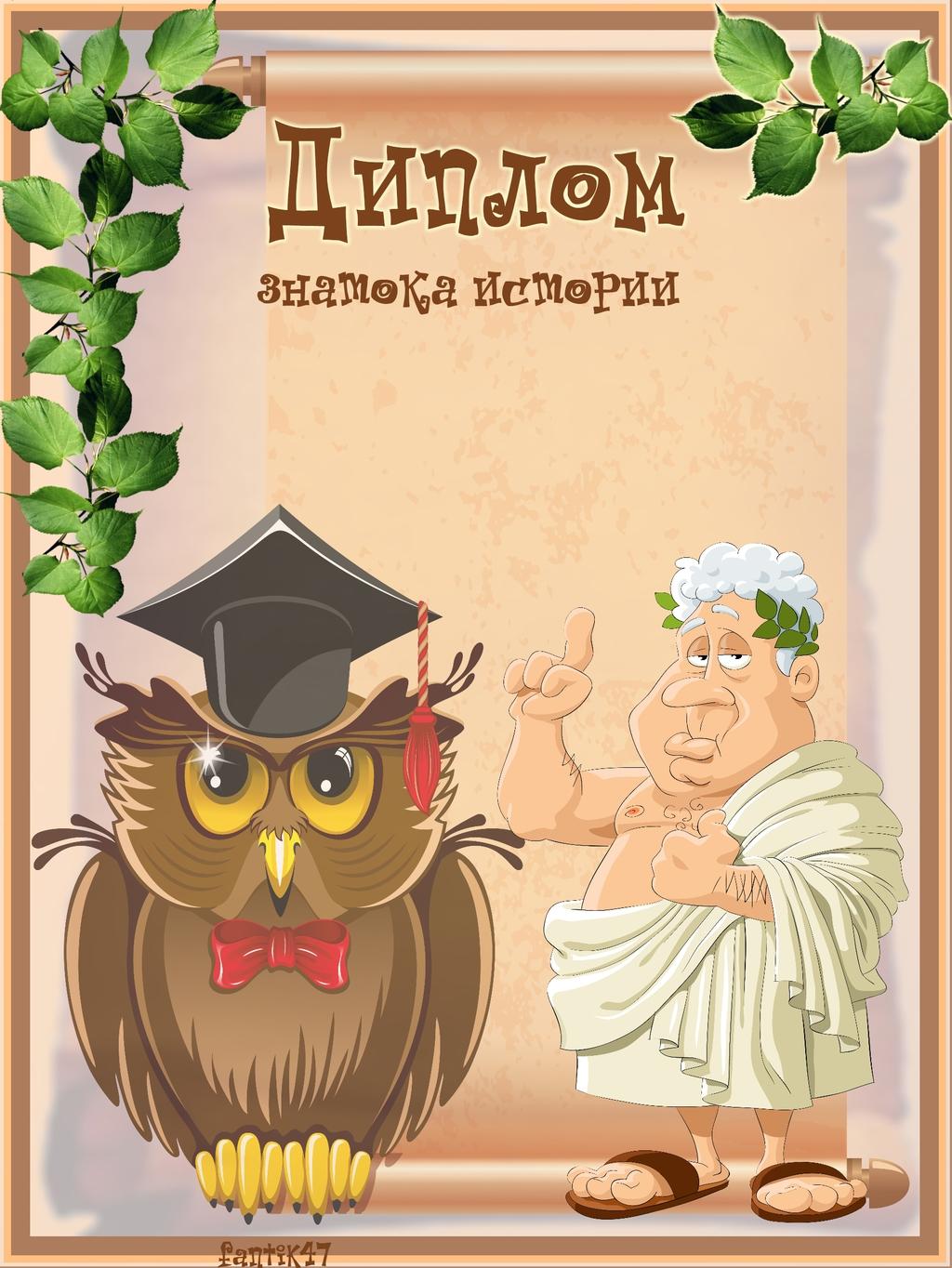 Остров пенсионеров Шаблоны дипломов по истории Шаблоны дипломов по истории