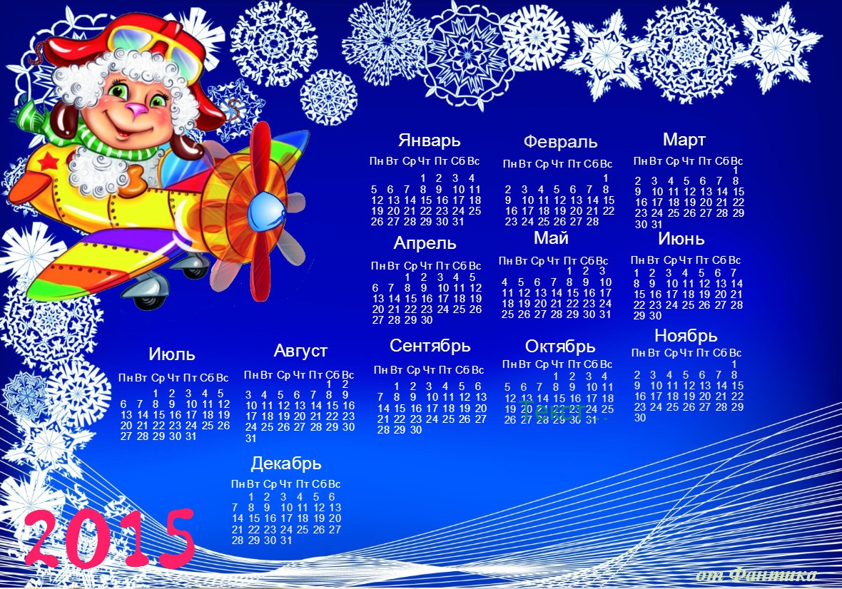 Народный календарь декабрь 2017