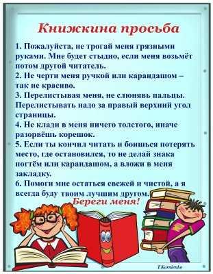 Уголок чтения в школьном кабинете