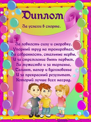 diplom_vypuskniku_19.jpg