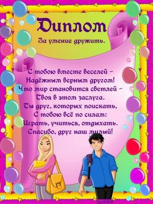 diplom_vypuskniku_8.jpg