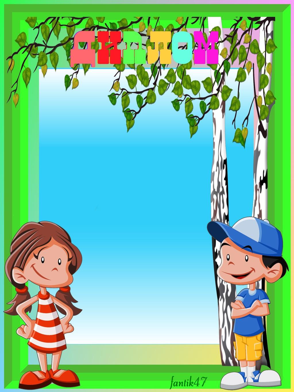 Остров пенсионеров Шаблоны детских грамот и благодарностей Шаблоны авторских грамот Добавить комментарий